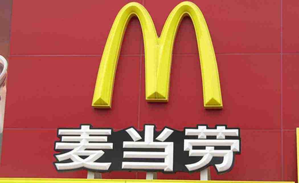 mcdonalds-china
